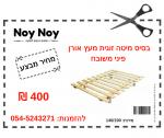 בסיס למיטה מעץ-400 ש''ח