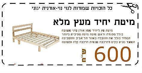 מיטת יחיד מעץ מלא-600 ש