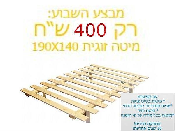 בסיס מיטה מעץ - 4