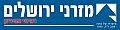 מזרני ירושלים