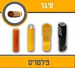 50 פילטרים בטעם סיגר לסיגריה אלקטרונית
