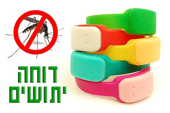 בנפט צמיד דוחה יתושים-שלא נסבול מעקיצות. NV-59