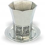 כוס קידוש , יודאיקה , גביע קידוש , גביע , כוס קידוש הנהרות ,