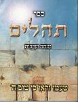 """ספר תהילים """"ירושלים"""""""
