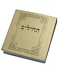 ספר תהילים , תהילים ,