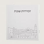 זמירות שבת ירושלים