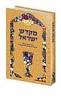 ספר הקידוש , מקדש ישראל , ספר קידושים , קידושים לחגים ,