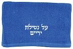 מגבת ידיים , מגבות ידיים , מגבת ידיים ירושלים , מגבות לנטילת ידיים , מגבות לנטילה ,