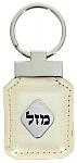מחזיק מפתחות , מחזיק מפתחות תהלים , מחזיקי מפתחות , מתנות יהודיות , מחזיק מפתחות מיוחד ,