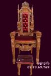 """כיסא אליהו """"ענק"""""""