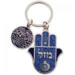 מחזיק מפתחות ברכות , מחזיק מפתחות חמסה , מחזיקי מפתחות , מחזיק מפתחות תפלת הדרך ,