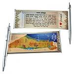 עט תפילת הדרך , עט מזכרות , עט תפילת הדרך עברית , עטים , עט ,