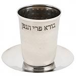 כוס קידוש , גביע לקידוש , כוסות קידוש , גביעים לקידוש , כוס קידוש נירוסטה ,