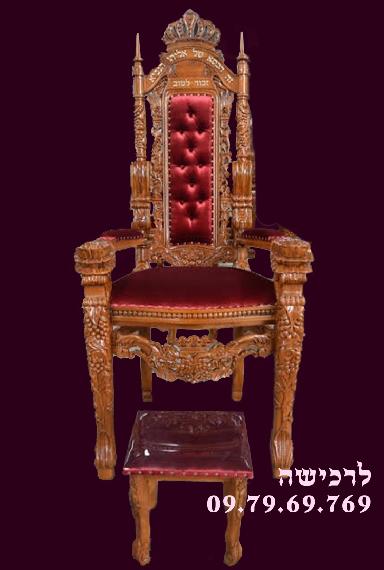 """כיסא אליהו """"ענק"""" - 1"""
