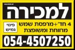 פוליגל צהוב SCYW8060
