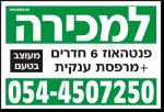 פוליגל לבן/ירוק SWGW8060