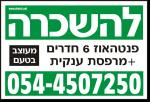 פוליגל לבן/ירוק RWGW8060
