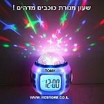 שעון מנורת כוכבים מעורר בצורה מרגיעה ובטוחה למבוגרים וילדים להיט !