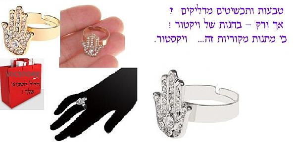 """טבעת מזל """"חמסה"""" - 1"""
