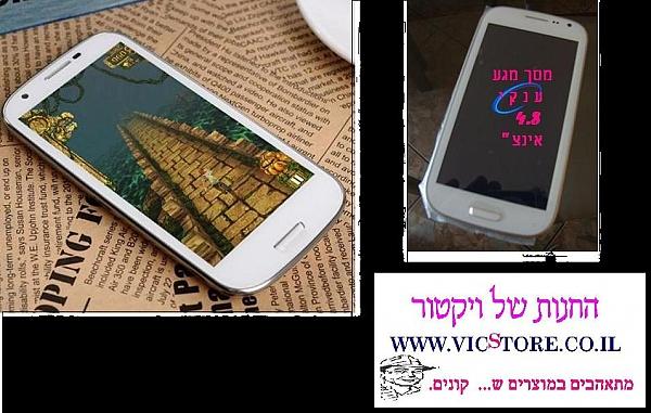 טלפון סלולרי סלולארי נייד בעברית  GALAC-SINI גלקסי סמארטפון - 2