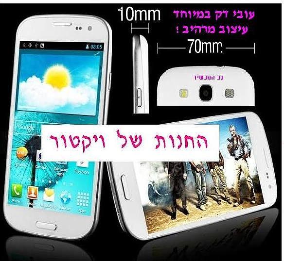 טלפון סלולרי סלולארי נייד בעברית  GALAC-SINI גלקסי סמארטפון - 3