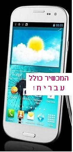 טלפון סלולרי סלולארי נייד בעברית  GALAC-SINI גלקסי סמארטפון - 1