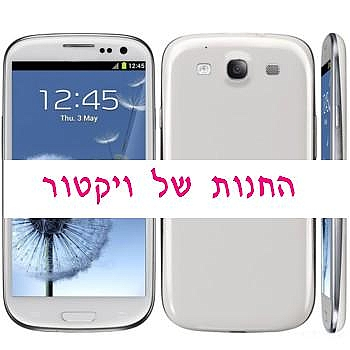 טלפון סלולרי סלולארי נייד בעברית  GALAC-SINI גלקסי סמארטפון - 5