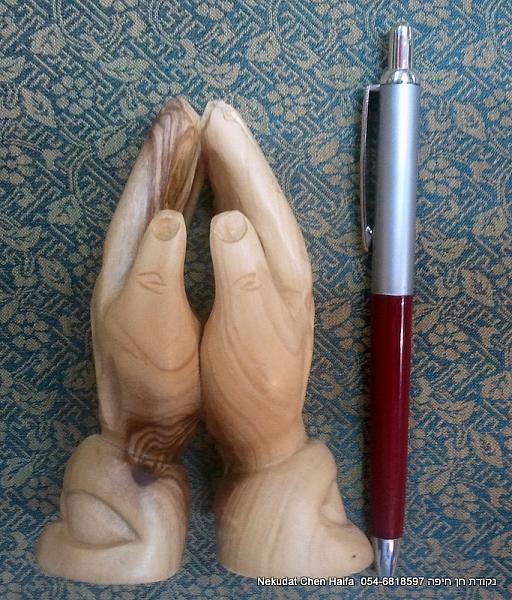 ידיים מתפללות - 1