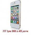 אייפון 4S בחינם !!!