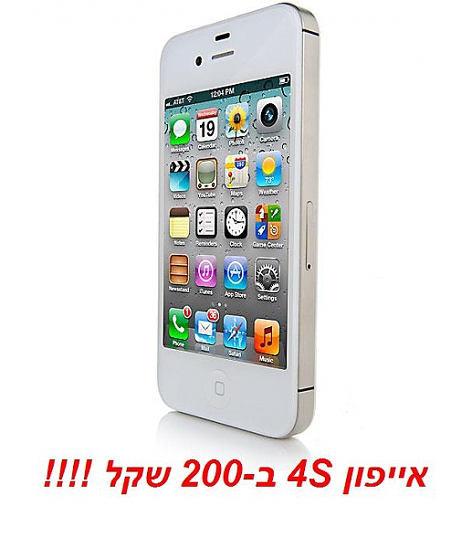 אייפון 4S בחינם !!! - 1