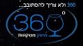 360 שיווק משקאות