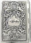 """סידור """"שבטי ישראל"""" מהודר ספרדי- עברית 12*8 ס""""מ"""