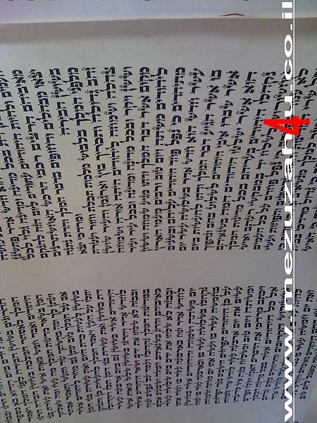 """מהודרת מאוד כתב אדמו""""ר הזקן בעל התניא והשולחן ערוך גודל  48 ס""""מ  נכתב ע""""י סופר ירא שמים - 4"""