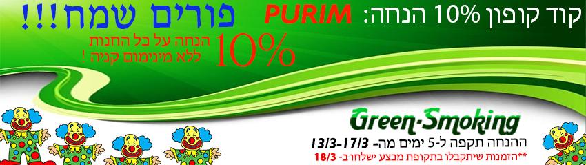 10% הנחה לפורים 2014 בגרין סמוקינג green-smoking  13942920270-1