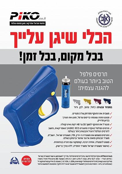 אקדח גז פלפל -  PIKO - 2