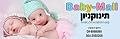 תינוקניון -חנות למוצרי תינוקות