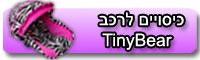 כיסויים TinyBear