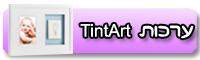 ערכות TinyArt