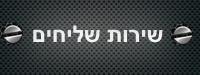 שירות שליחים חינם לתיקון אייפון
