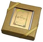 ספר תהילים זהב בקופסה מהודרת