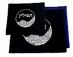 כיסוי לטלית ולתפילין כחול כהה עם דגם ירושלים