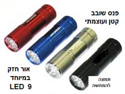 פנס 9 LED  שני פנסים שלישי ב- 50%