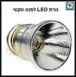 נורת  LED