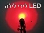 LED  כולל מסנן אדום