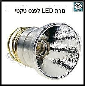 נורת  LED - 1