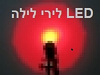 LED  כולל מסנן אדום - 1