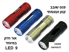 פנס 9 LED  שני פנסים שלישי ב- 50% - 1