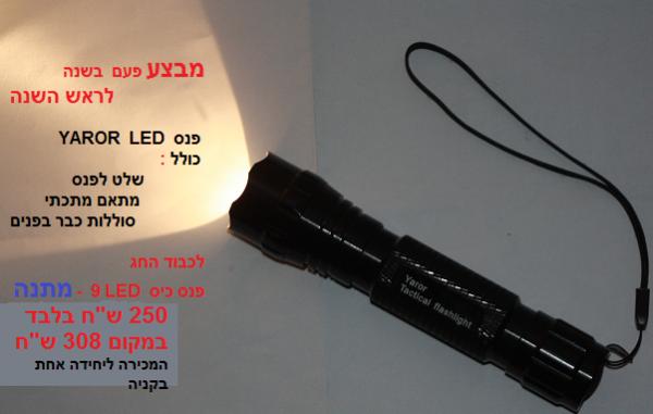 ערכת פנס YAROR LED - 1