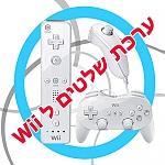 מבצע - ערכת שלטים ל Wii - (לבן) נינטנדו