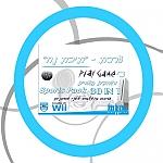 ערכת ספורט תיבת נח ל Wii נינטנדו